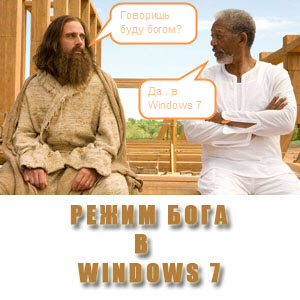 god-mode-win7